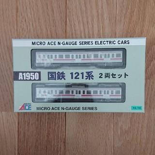 マイクロエース国鉄121系(鉄道模型)