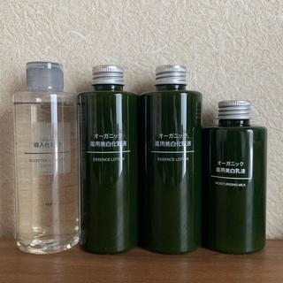 MUJI (無印良品) - 無印良品 導入化粧液+オーガニック 薬用美白化粧液・乳液