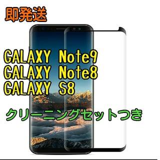 SAMSUNG★Galaxy / ガラス フィルム(保護フィルム)