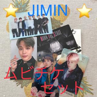 ボウダンショウネンダン(防弾少年団(BTS))の⭐ムビチケ⭐(JIMIN)セット(K-POP/アジア)