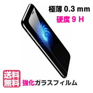 強化ガラス iPhone X(保護フィルム)