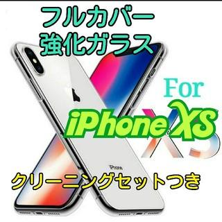 激安/apple/iPhone XS/フルカバー/ガラスフィルム(保護フィルム)