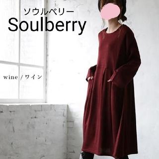 ソルベリー(Solberry)の【商品説明欄必読】 Soulberry ソウルベリー ニットワンピース(ロングワンピース/マキシワンピース)