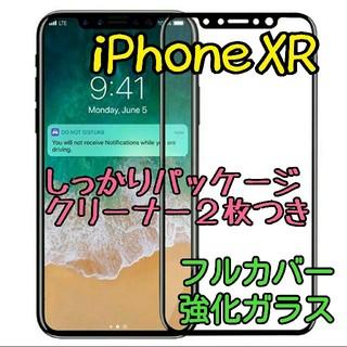 激安/apple/iPhone XR/フルカバー/ガラスフィルム(保護フィルム)
