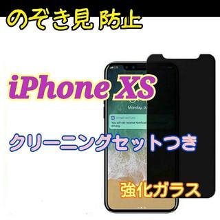 激安/apple/iPhone XS /ガラスフィルム 覗き見防止ガラス(保護フィルム)