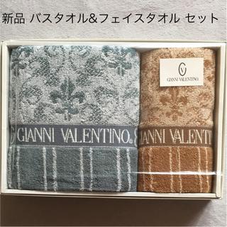 ジャンニバレンチノ(GIANNI VALENTINO)の新品 バレンチノタオルセット(タオル/バス用品)