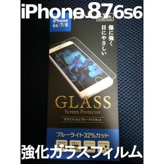 iphone8 7 6 6s強化ガラスフィルム 即購入OK(保護フィルム)