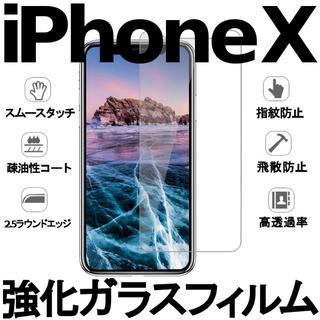 iphoneX ガラスフィルム 即購入OK(保護フィルム)
