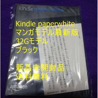 未開封品 kindle Paperwhite マンガモデル 最新版 32GB(電子ブックリーダー)