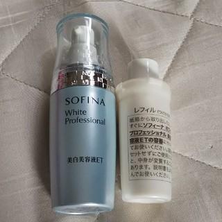 ソフィーナ(SOFINA)のソフィーナ美白美容液ETセット(美容液)
