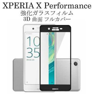 Xperia X Performance ブラック 強化ガラス フィルム(Androidケース)