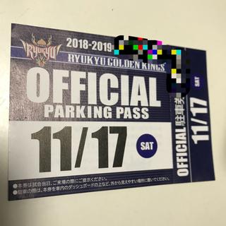 11/17(土) キングス アルバルク Bリーグ OFFICAL駐車場 チケット(バスケットボール)