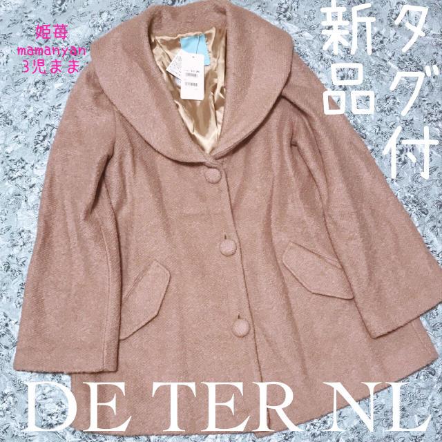 DE TER NL(デターナル)の新品タグ付♡クリスマス♡リアル映え♡モテ♡デート♡ふわふわシルエット♡コート♡ レディースのジャケット/アウター(ロングコート)の商品写真