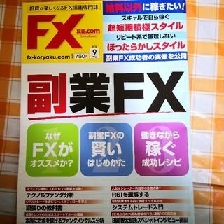 FX攻略.com 2018年9月号(その他)