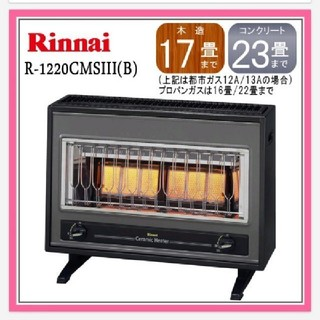 リンナイ(Rinnai)の新品未使用 ホース付き リンナイ ガス赤外線ストーブ 都市ガス (ストーブ)