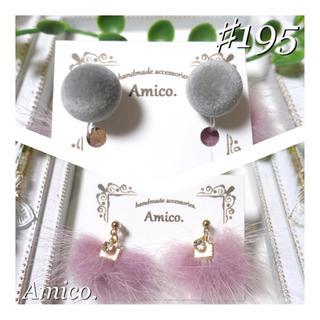195 earring(pierce)(イヤリング)