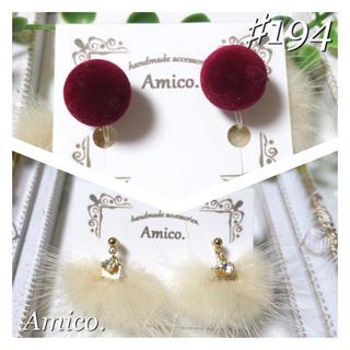 194 earring(pierce)(イヤリング)