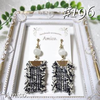 196 earring(pierce)(イヤリング)