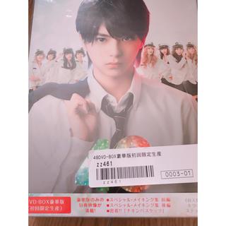 セクシー ゾーン(Sexy Zone)の佐藤勝利初主演ドラマ「49」初回限定版DVDBOX(TVドラマ)