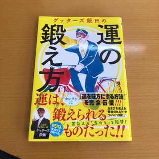 アサヒシンブンシュッパン(朝日新聞出版)の運の鍛え方 ゲッターズ飯田(その他)