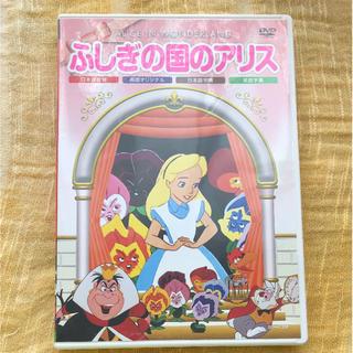 ディズニー(Disney)の不思議の国のアリス DVD ディズニー(アニメ)
