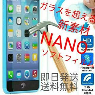iPhone  専用  液晶保護シート ナノフィルム 最先端素材【最安価】 (保護フィルム)