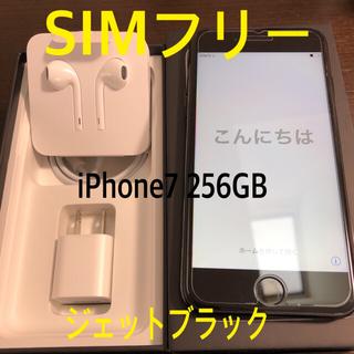 アイフォーン(iPhone)のiPhone 7 256GB ジェットブラック(スマートフォン本体)