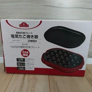 たこ焼き器(たこ焼き機)