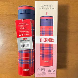 サーモス(THERMOS)のサーモス 真空断熱ケータイマグ 450ml 本体のみ【箱なしにて】(水筒)