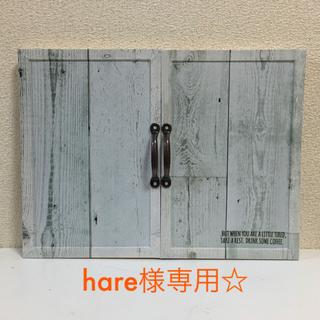 hare様専用☆おたよりボード(家具)