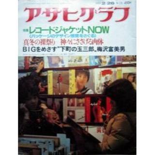 『アサヒグラフ 1982年2月26日 増大号』 特集:レコードジャケットNOW(その他)