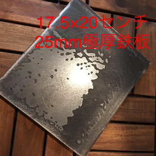 超特価ワケあり17.5×20センチ 25mm極厚鉄板(調理器具)