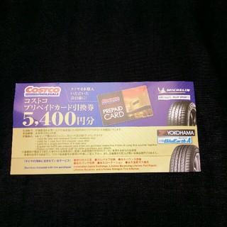 コストコ(コストコ)のコストコ プリペイドカード 引換券 5400円分  タイヤ 四本  (ショッピング)
