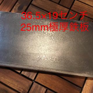 超特価!若干ワケあり 36.5×19センチ25mm極厚鉄板(調理器具)