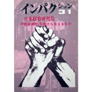 『インパクション 31』 日本収容所列島-宇都宮病院・監獄から見えるもの-(その他)