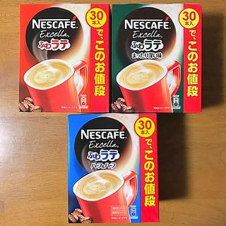 Nestle - ネスレ ふわラテ・ まったり深い味・ハーフ&ハーフ  60本(各20本×3種)