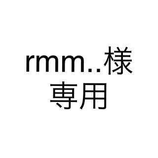 rmm..様専用(その他)