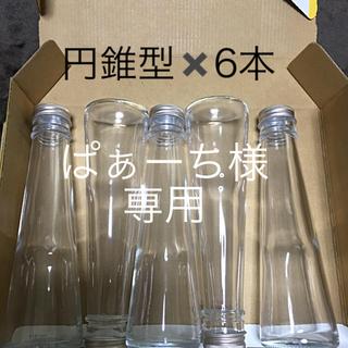 ハーバリウム 瓶 円錐型  120mlサイズ  6本(各種パーツ)