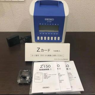 セイコー(SEIKO)のタイムカード タイムレコーダー Z150 SEIKO(オフィス用品一般)