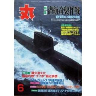 『丸 MARU 2000年6月号 650号』 特集:潜航奇襲作戦・奇跡の潜水艦(その他)