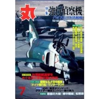 『丸 MARU 2000年7月号 通巻651号』 特集:強行偵察機・ハイスピード(その他)