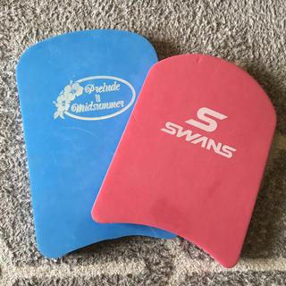 スワンズ(SWANS)のビート板  ☆2枚セット☆(マリン/スイミング)