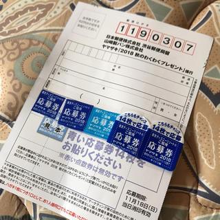 ヤマザキセイパン(山崎製パン)の山崎応募券(パン)