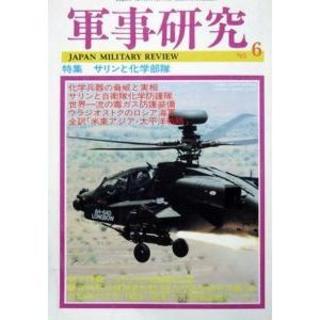 『軍事研究 1995年6月号』 特集:サリンと化学部隊 ※次代の自衛隊新兵器(その他)