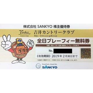 吉井カントリークラブ 全日プレーフィー無料券 1枚(ゴルフ場)