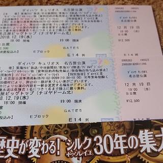 ダイハツ(ダイハツ)のダイハツキュリオス 名古屋公演チケット(サーカス)