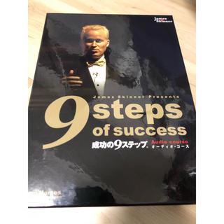 成功の9ステップ オーディオコース ジェームススキナー(その他)