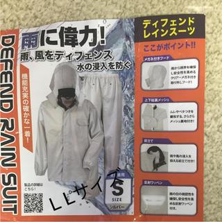 ディフェント レインスーツ  L Lサイズ  男女兼用  新品未使用(レインコート)