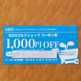 タイトリスト(Titleist)のgdo GDO ゴルフダイジェスト ショップクーポン gdo株主(ゴルフ場)