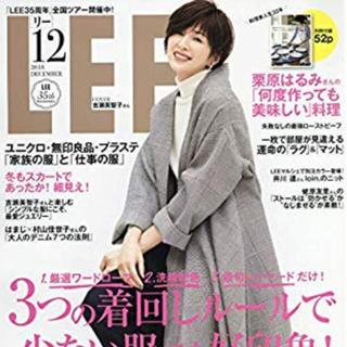 雑誌 LEE 12月号 別冊付録(その他)